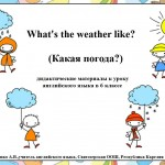 What's the weather like? (Какая погода?)