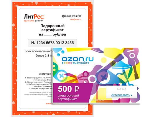 Сертификат Ozon на 500 рублей + Сертификат Литрес на 300 рублей