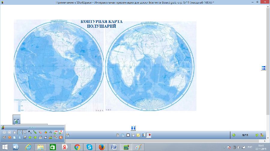 Урок окружающего мира 2 класс тема материки и океаны