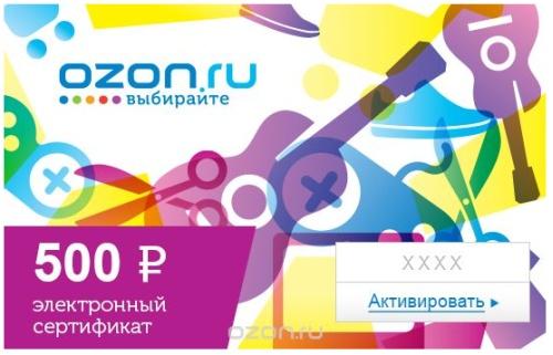 Электронный подарочный сертификат Ozon на 500 рублей