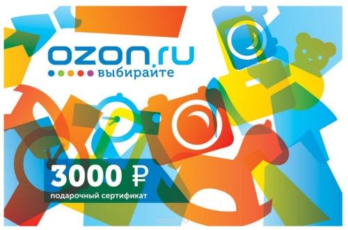 Электронный подарочный сертификат Ozon на 3000 рублей