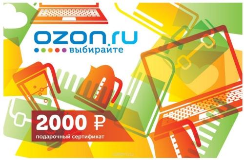 Электронный подарочный сертификат Ozon на 2000 рублей