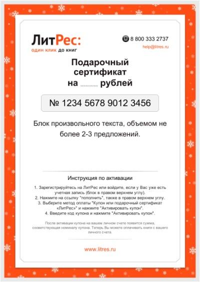 Сертификат на покупку книг в магазине Литрес на 800 рублей
