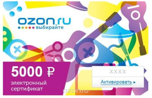 Электронный подарочный сертификат  Ozon на 5000 рублей