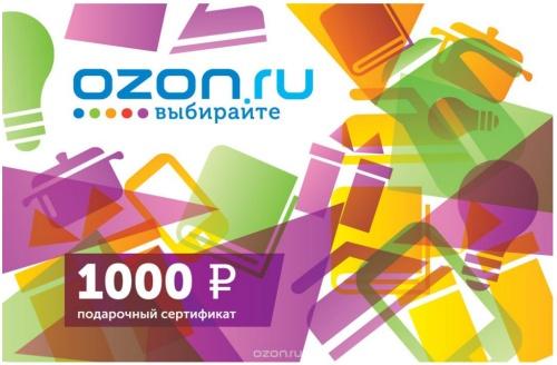 Электронный подарочный сертификат Ozon на 1000 рублей