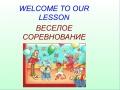 Конкурс ИнтерАктивный учитель. Урок-игра «Веселое соревнование»